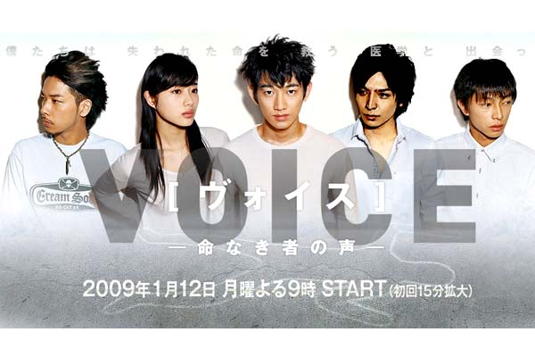 Voice เสียงจากศพ DVD พากษ์ไทย 4 แผ่นจบ