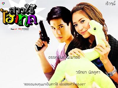 สาวใช้ไฮเทค ละครไทย  6 แผ่นจบ