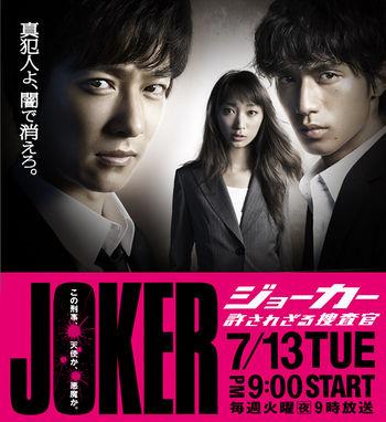 JOKER Yurusarezaru Sosakan ( V2D บรรยายไทย 3 แผ่นจบ )