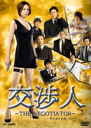 The Negotiator สุดยอดนักเจรจาสาว ภาค 1+2 DVD พากษ์ไทย 8  แผ่นจบ