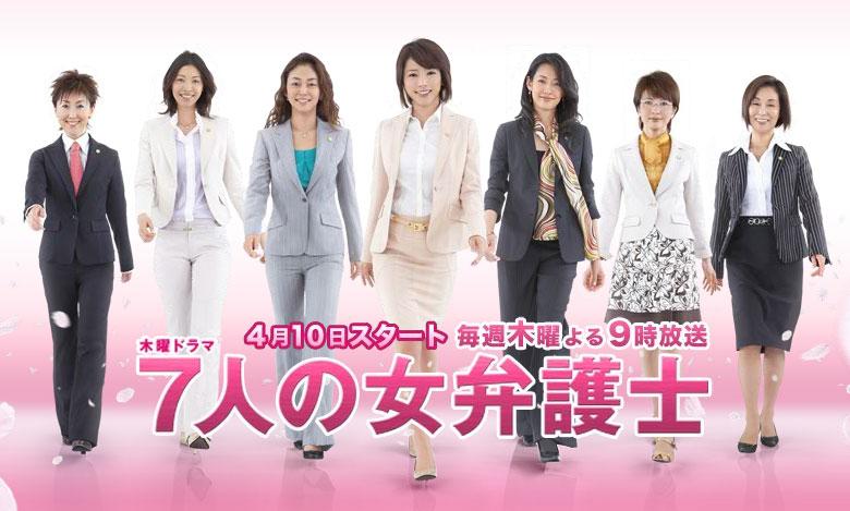 สุดยอดทนายหญิง ภาค 1+2 /Seven Female Lawyers 1+2 ดีวีดี พากษ์ไทย รวม 7 แผ่นจบ