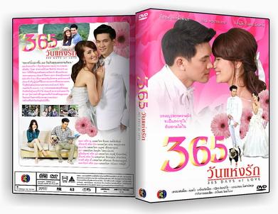 ละครไทย 365 วันแห่งรัก  ดีวีดี 3 แผ่นจบ *เคน+แอน