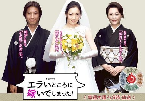 รักหรรษา วิวาห์นรก/Oh! My Mother in Law ดีวีดี พากษ์ไทย 3 แผ่นจบ