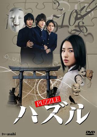 Puzzle (ไขปริศนาล่าสมบัติ) DVD พากย์ไทย 4 แผ่นจบ