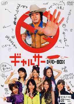 Gal Circle (หนุ่มคาวบอยยอดฮีโร่) DVD พากย์ไทย 4 แผ่นจบ