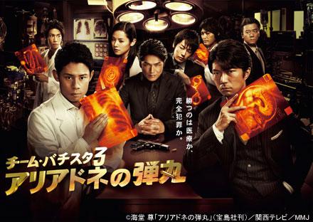Team Batista Season 3 ดีวีดี 3 แผ่นจบ(อิโตะ อัทซิชิ, นาคามูระ โทรุ, ฮายาชิ เรียวโกะ)