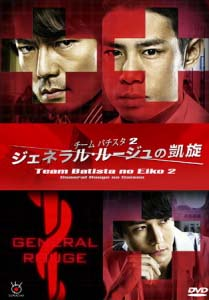 Team Batista No Eiko season 2/ บาทิสตา ผ่าตัดมรณะ ภาค 2 DVD พากย์ไทย 4 แผ่นจบ
