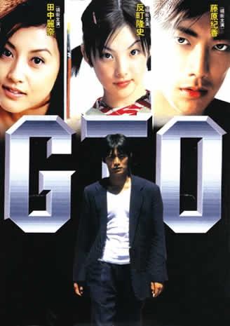 GTO ครูซ่าปราบขาโจ๋ DVD พากย์ไทย 2 แผ่นจบ*อัดทีวี