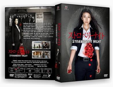 Strawberry Night (ขบวนการนักสืบแห่งรัตติกาล) DVD พากย์ไทย+บรรยายไทย 3 แผ่นจบ