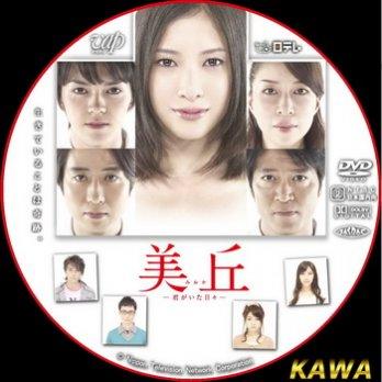 Mioka รักเธอชั่วนิรันดร์ DVD พากย์ไทย 3 แผ่นจบ