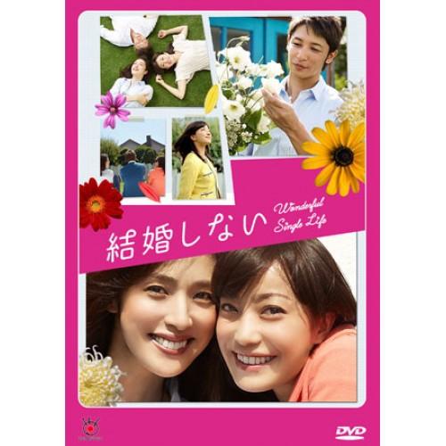 Kekkon Shinai / Wonderful Single Life ชีวิตสาวโสดกับชายหนุ่มหนีรัก DVD พากย์ไทย 3 แผ่นจบ