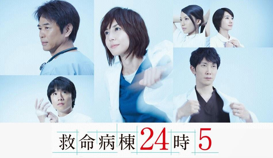 Kyumei Byoto 24 Ji 5 / ห้องฉุกเฉินนาทีชีวิต ปี 5 (DVD พากย์ไทย) 3 แผ่นจบ
