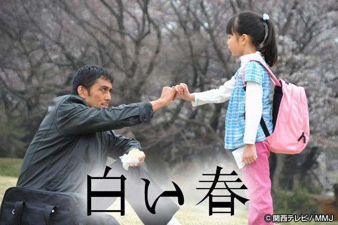 ขอรักลูกทุกฤดูกาล WHITE SPRING(Shoroi Haru) DVD พากย์ไทย 3 แผ่นจบ