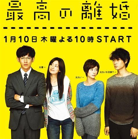 Saikou no Rikon รักยุ่งเหยิงฉบับคู่รัก DVD พากย์ไทย 3 แผ่นจบ