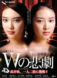 THE TRAGEDY OF W เล่ห์แผนลวง บ่วงแผนร้าย DVD (พากษ์ไทย) 2 แผ่นจบ