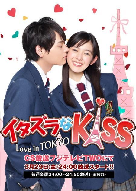 Mischievous Kiss Love in Tokyo / แกล้งจุ๊บให้รู้ว่ารัก ฉบับญี่ปุ่น DVD (พากย์ไทย) 4 แผ่นจบ