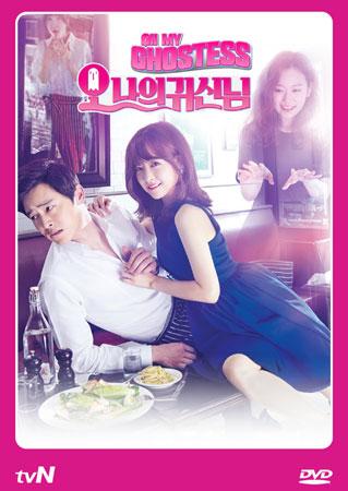 Oh My Ghost รักนี้ผีขอป่วน DVD พากย์ไทย+บรรยายไทย 4 แผ่นจบ