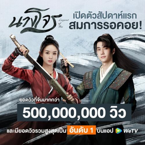 นางโจร (Legend of Fei) DVD พากย์ไทย 7 แผ่นจบ