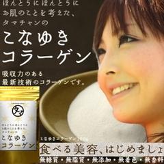 konayuki collagen 100,000mg(หนึ่งเเสน) บรรจุ 100g คอลลาเจนรีวิวล้นหลามมากมาย ทั้งนิตยสารเเละเว็บไซต์