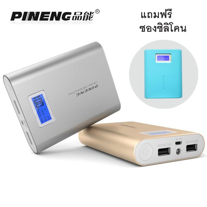 Power Bank แบตสำรอง PINENG PN-988 10000 mAh ของแท้ สีเงินกับสีทอง แถมฟรีซองซิลิโคน