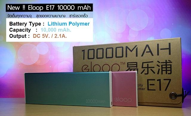 Power Bank eloop E17 10000mAh แบตสำรองโฉมใหม่ ทั้งรูปทรงและสีสัน ดีไซด์สวย ขนาดกระทัดรัด