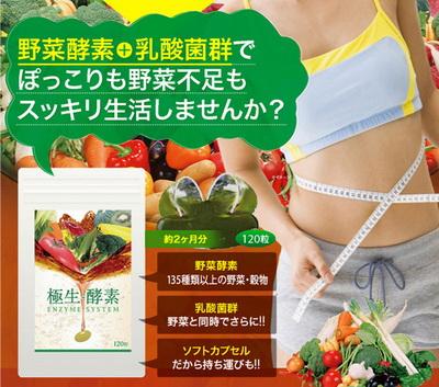 Ultra life Green enzyme system เอนไซม์หมักผักรวม135ชนิด ลดน้ำหนัก ล้างสารพิษ เหมือนกินผักพูนชาม