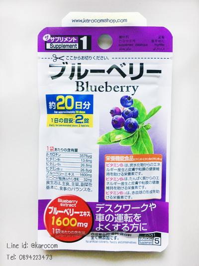 Blueberry + Vitamin B ช่วยบำรุงสายตา สำหรับผู้ที่ใช้สายตามากๆ