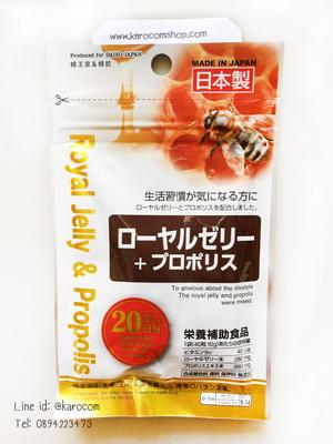 Royal Jelly (นมผึ้ง) + Propolis 20 วัน ช่วยให้ผิวเนียนละเอียด เปล่งปลั่ง นุ่มลื่น ผิวดีขึ้น