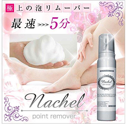 Nachel-Point remover ครีมละลายขน ถอนขน แค่ทาขนก็หลุดหมดใน5นาที ไม่เจ็บตัวและยังบำรุงผิวจากญี่ปุ่น