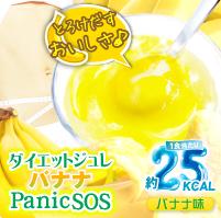 SOS diet gelee ไฟเบอร์เจลลี่ช่วยไดเอท รสกล้วย อร่อย ลดน้ำหนัก