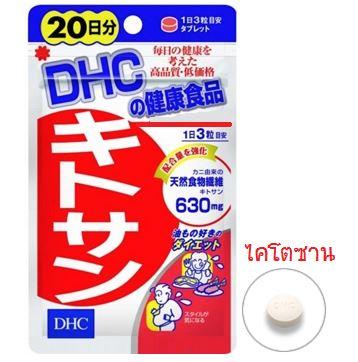 DHC Kitosan (ไคโตซาน) 20 วัน ดักจับไขมัน ลดพุง ลดการสะสมของไขมัน