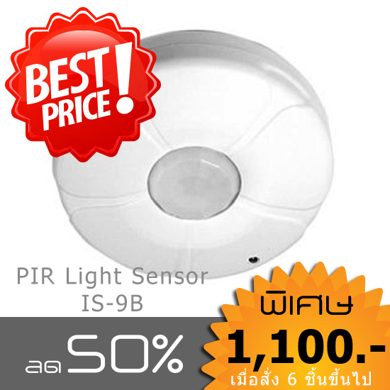 PIR Light Sensor เปิดปิดไฟอัตโนมัติ ประหยัดไฟ ประหยัดพลังงาน @1,100.00