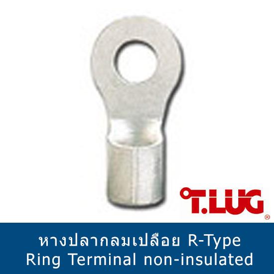 หางปลากลมเปลือย R-Type Ring Terminal non-insulated T.LUG