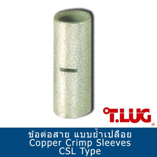 ข้อต่อสาย แบบย้ำเปลือย Copper Crimp Sleeves CSL Type T.LUG