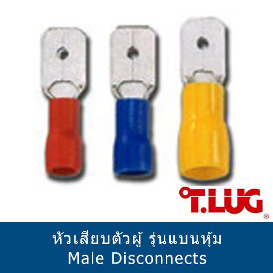 หัวเสียบตัวผู้ รุ่นแบนหุ้ม Male Disconnects T.LUG