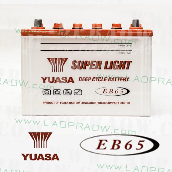 แบตเตอรี่ deep cycle โซล่าเซลส์ solar cell YUASA EB65 12V 65Ah
