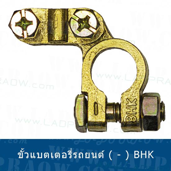 ขั้วแบตเตอรี่รถยนต์ ทองเหลือง BHK ขั้วลบ เกรด A Brass Battery Terminal Premium Grade (-) Terminal
