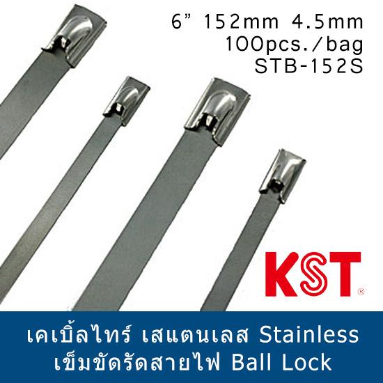 เคเบิ้ลไทร์สแตนเลส Ball Lock Stainless Steel Tie 6 นิ้ว inch ยาว 152mm กว้าง 4.5mm 100เส้น