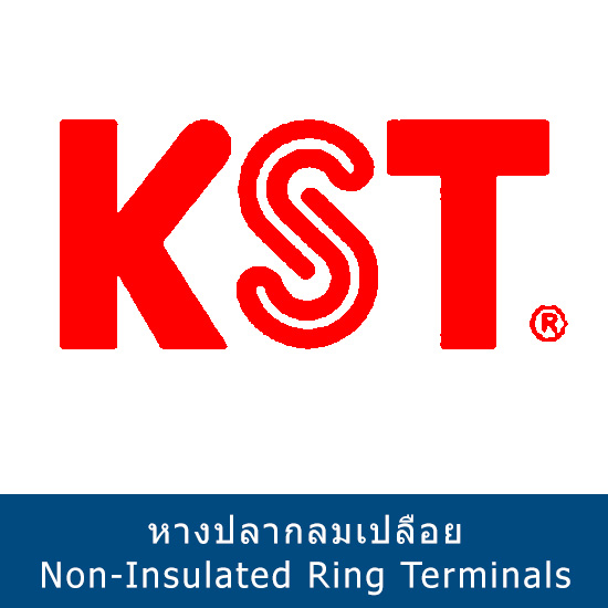 ข้อต่อย้ำสายแบบเปลือยมีรู Non-Insulated Butt Connectors KST