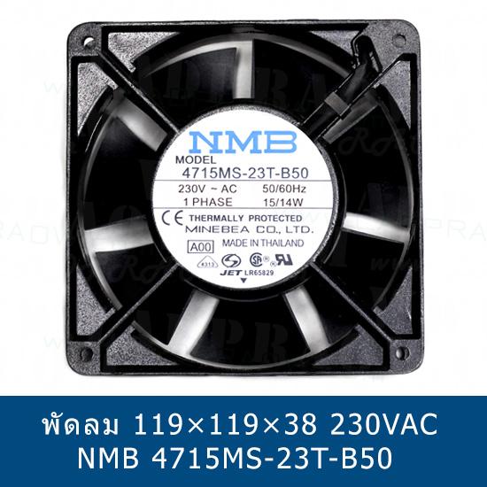 พัดลมระบายความร้อน 4 นิ้ว inch 230VAC 119x119x38 NMB 4715MS-23T-B50