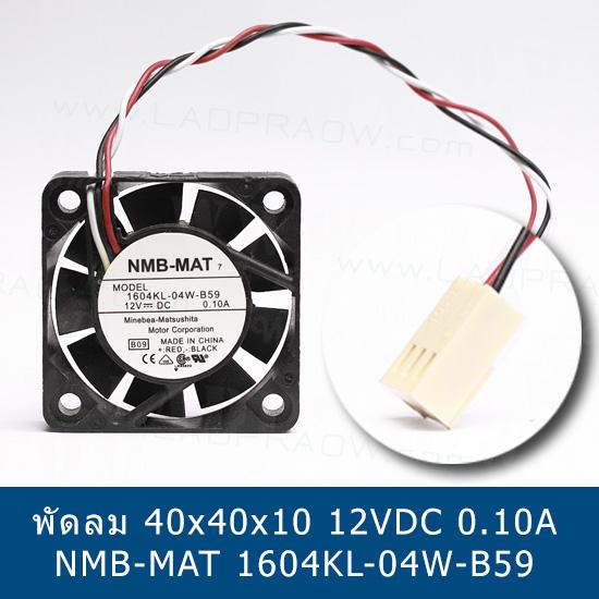 พัดลมระบายความร้อน 1.5 นิ้ว inch 12VDC 40x40x10 12VDC 0.10A NMB-MAT 1604KL-04W-B59