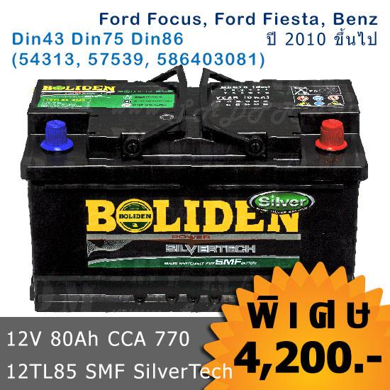 แบตเตอรี่รถยนต์ 12V 80Ah 85Ah 586403081 54313 57539 DIN43 DIN75 DIN86 12TL85 SMF SilverTech