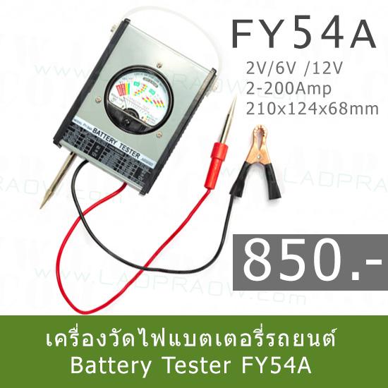 เครื่องวัดไฟแบตเตอรี่ รถยนต์ battery tester FY54A @900.00
