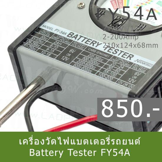 เครื่องวัดไฟแบตเตอรี่ รถยนต์ battery tester FY54A @850.00 3