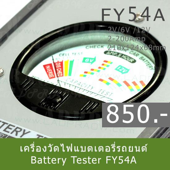เครื่องวัดไฟแบตเตอรี่ รถยนต์ battery tester FY54A @850.00 4