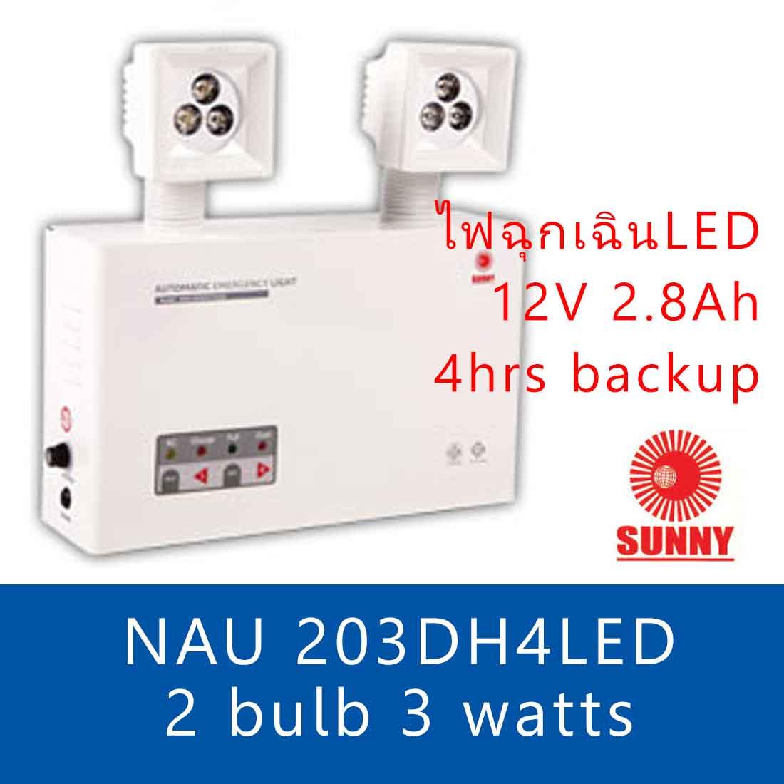 โคมไฟฉุกเฉิน LED 2 หลอด 3 watt 12V 2.8Ah 4hrs NAU203DH4LED SUNNY