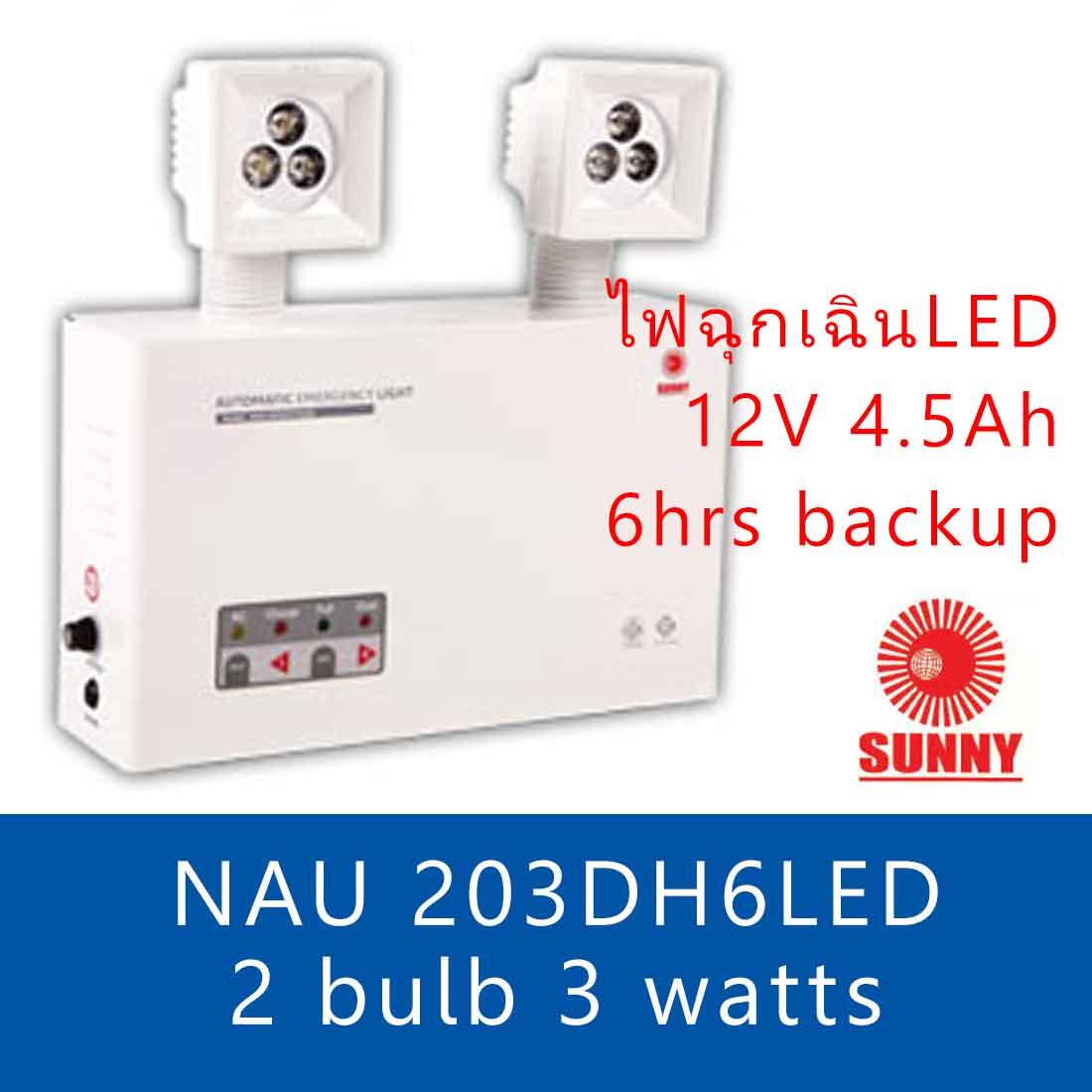 โคมไฟฉุกเฉิน LED 2 หลอด 3 watt 12V 4.5Ah 6hrs NAU203DH6LED SUNNY