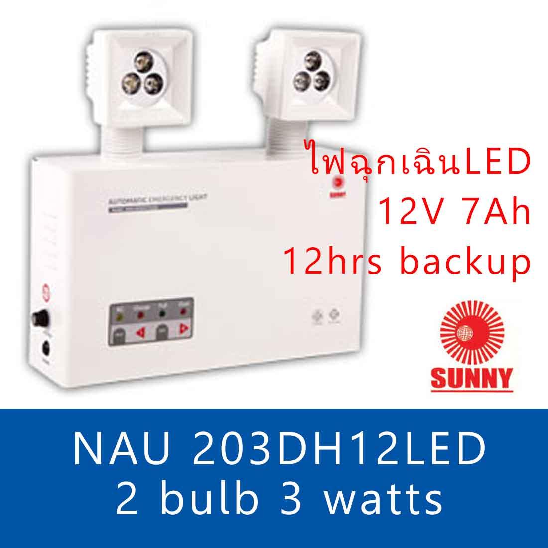โคมไฟฉุกเฉิน LED 2 หลอด 3 watt 12V 7Ah 12hrs NAU203DH12LED SUNNY