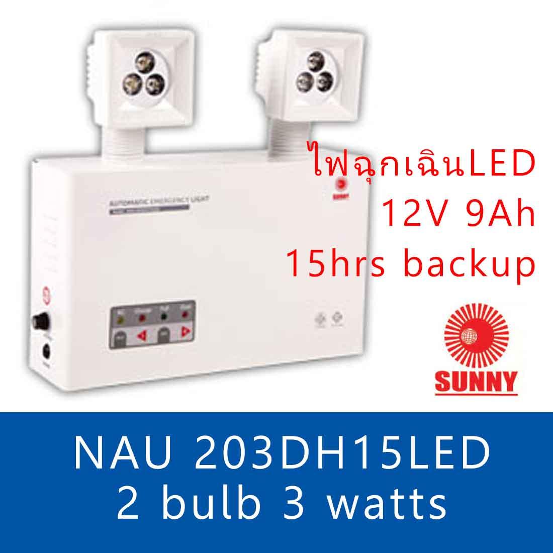 โคมไฟฉุกเฉิน LED 2 หลอด 3 watt 12V 9Ah 15hrs NAU203DH15LED SUNNY