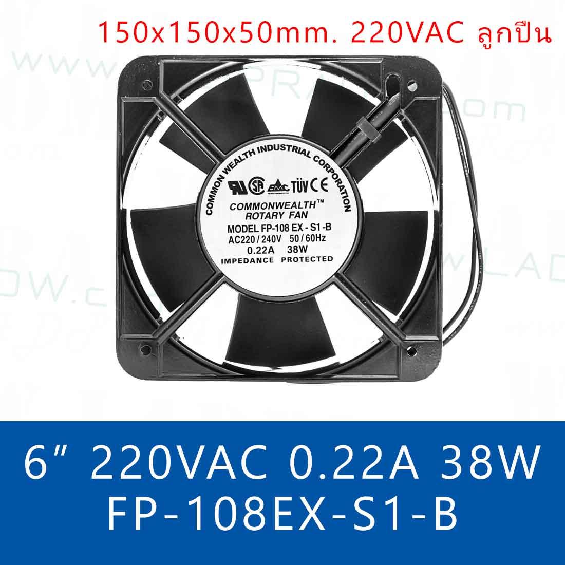พัดลมระบายความร้อน 6 นิ้ว 150x150x50mm 6 inch นิ้ว FP-108EX-S1-B CommonWealth Cooling fan ลูกปืน